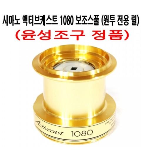 액티브 캐스트 1080 보조스풀 (윤성정품)