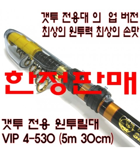 GET-TWO 전용 VIP 4-530