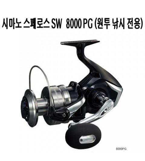 스페로스 SW 8000 PG